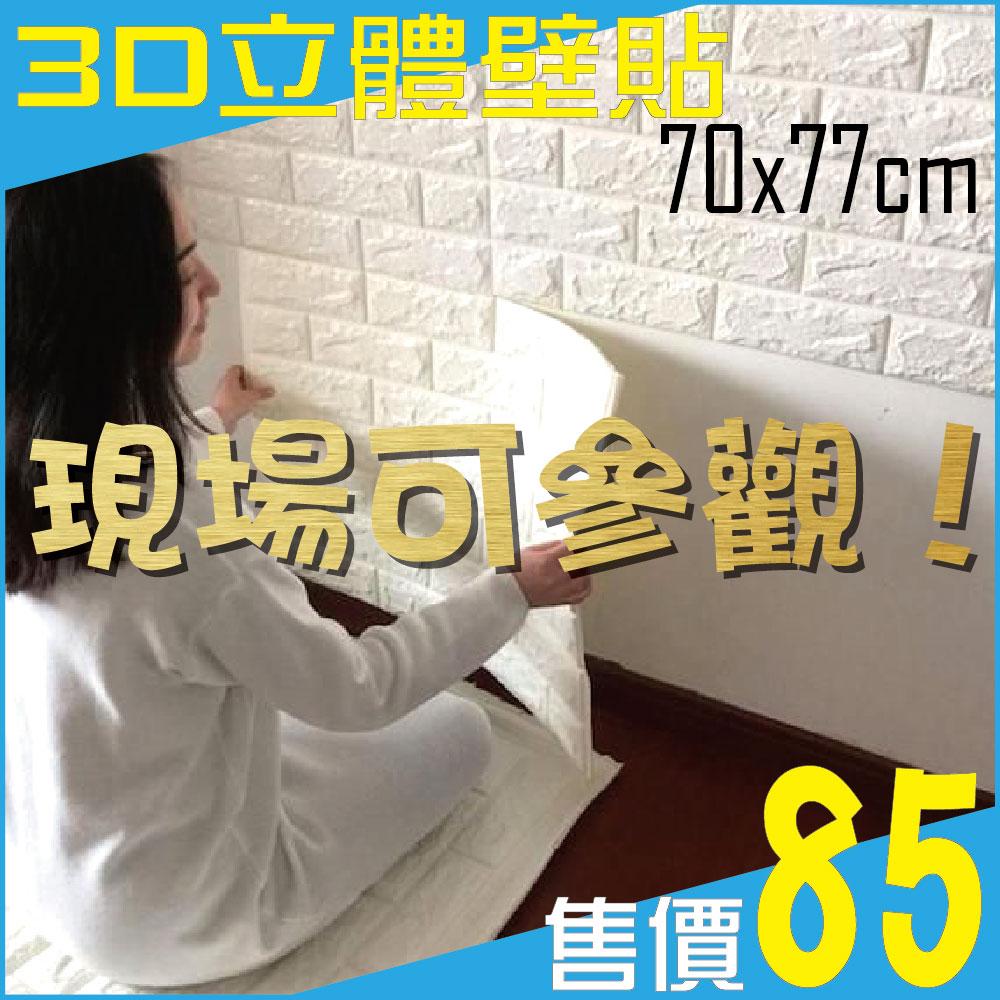 《沛大建材》$85 3D 立體磚紋壁貼 隔熱 防寒 隔音 防撞 DIY (白色/灰黑/米黃/澄黃/粉紅/桃紅/天藍/海藍 8種色系可選)77*70*1公分/片
