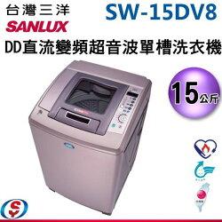 可議價【信源電器】 15公斤【SANLUX 台灣三洋 DD直流變頻超音波單槽洗衣機】 SW-15DV8 / SW15DV8