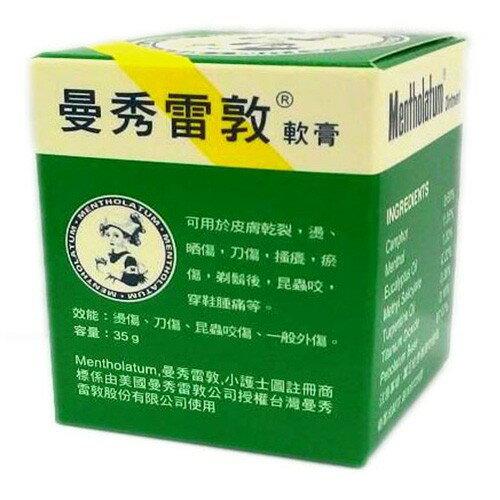 曼秀雷敦軟膏 35g/盒★愛康介護★