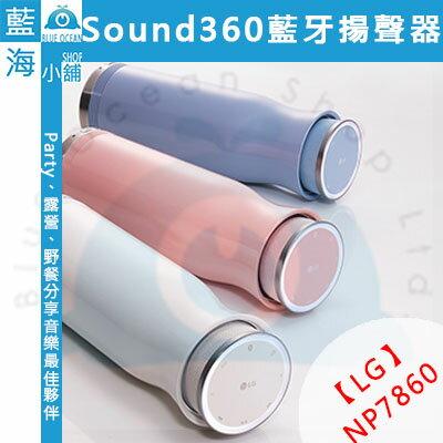 LG Sound360 藍牙揚聲器(NP7860)不可缺少的音樂夥伴★Party、露營、野餐分享音樂最佳夥伴