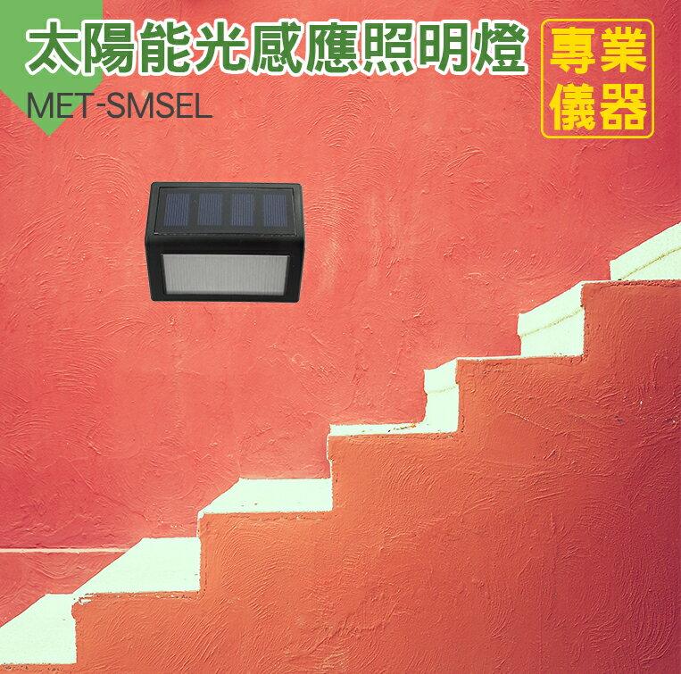 《安居 館》太陽能感應燈 人體智能 超亮戶外家用庭院 牆壁別墅光控照明LED路燈 圍牆燈 太陽能光感應照明 MET-SMSEL
