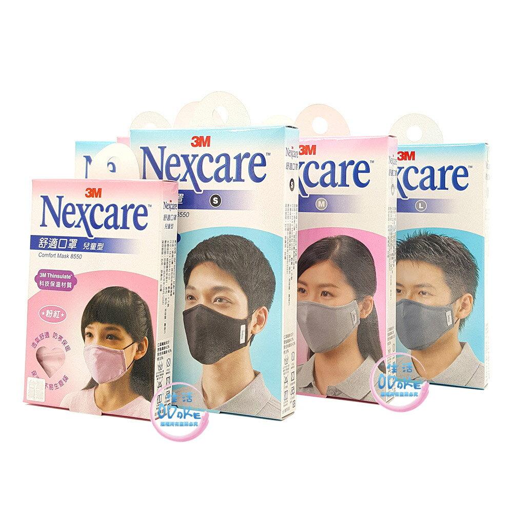 3M舒適口罩(單入) 保暖口罩 防風口罩 防塵口罩 可水洗 機車口罩 兒童/S/M/L【生活ODOKE】