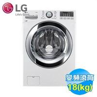 LG電子到【滿3千,15%點數回饋(1%=1元)】LG 18公斤蒸氣洗脫滾筒洗衣機 WD-S18VBW 12期% 省水標章【送標準安裝】