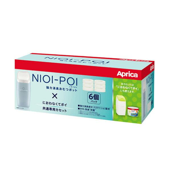 Aprica愛普力卡NIOI-POI強力除臭尿布處理器專用替換膠捲(6入)【悅兒園婦幼生活館】