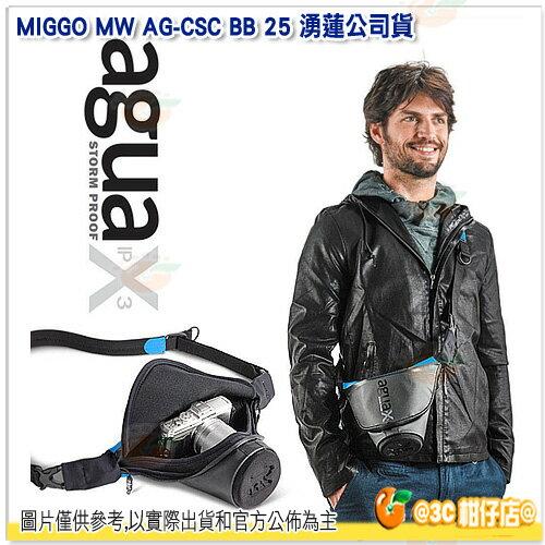 米狗 MIGGO Agua MW AG-CSC BB 25 微單相機包 黑色 湧蓮公司貨 槍套包 防水 防撞 IPX3 類單