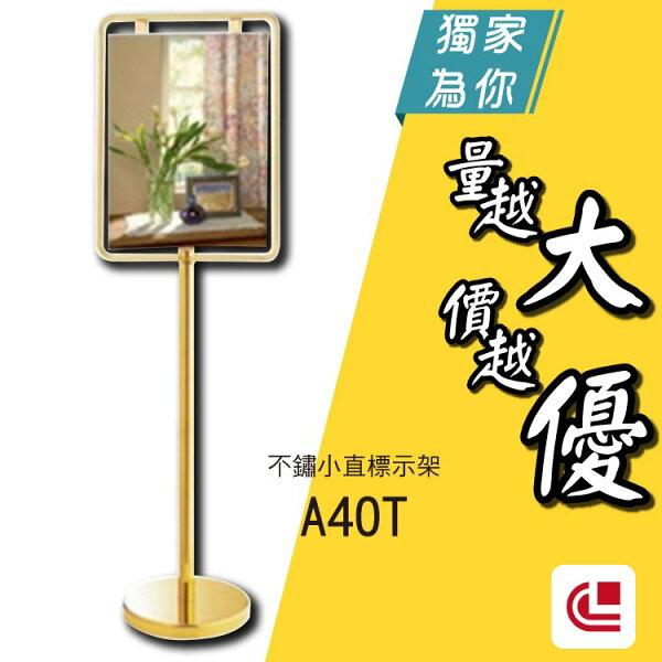 不鏽鋼鍍鈦壓克力標示架(小直)A40T標示告示招牌廣告公布欄旅館酒店俱樂部餐廳銀行MOTEL