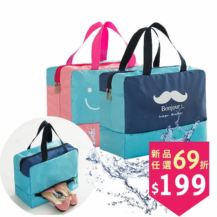 大容量多功能防水手提包 乾濕分離包 運動包 收納包 洗漱包 包飾衣院 K1064 現貨+預購