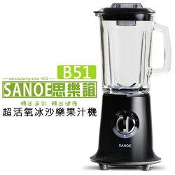 超活氧冰沙樂果汁機 ✦ SANOE 思樂誼 B51 3年保固 黑色 果汁機 鋼化玻璃 公司貨 0利率 免運