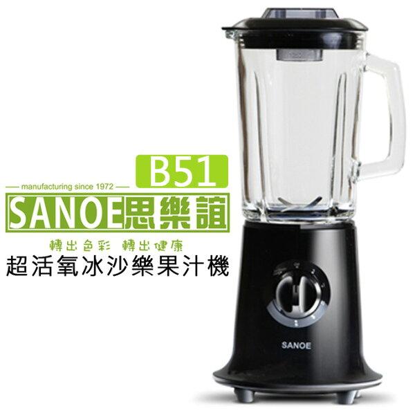 超活氧冰沙樂果汁機✦SANOE思樂誼B513年保固黑色果汁機鋼化玻璃公司貨0利率免運