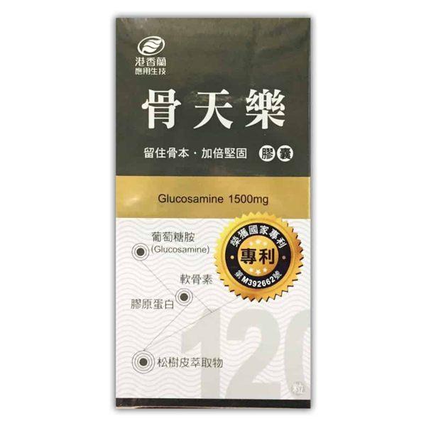 港香蘭 骨天樂膠囊 120粒/瓶◆德瑞健康家◆【樂天網銀結帳10%回饋】