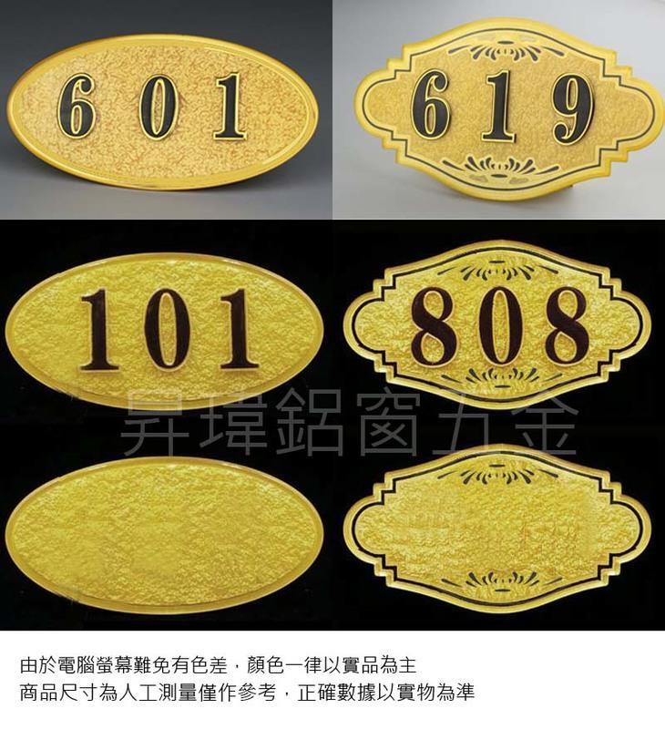 KC001壓克力門牌 標示牌 房間門牌 房門牌 公告牌 門牌 指示牌 告示牌 信箱 數字 客製化 有背膠 橢圓形