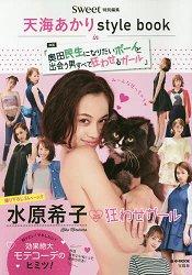 天海Akari style book in 電影-想成為奧田民生的男孩與讓所有遇見她的男人發狂的女孩 | 拾書所