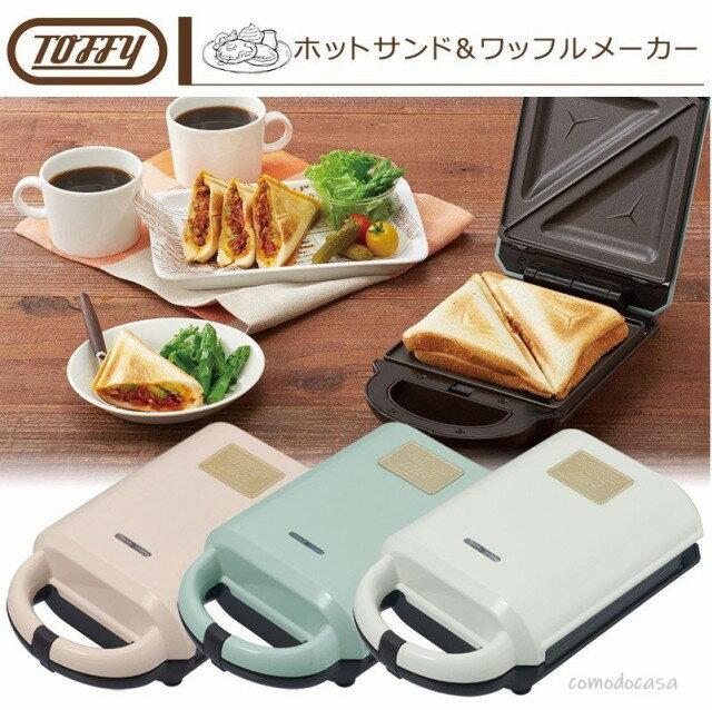 日本公司貨 Toffy 熱壓吐司機 三明治機 鬆餅機 (附兩種烤盤) K-HS2 共3色 馬卡龍家電 搬家賀禮