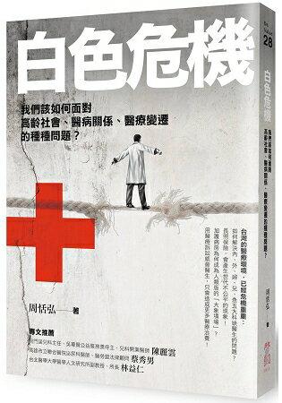 白色危機:我們該如何面對高齡社會、醫病關係、醫療變遷的種種問題? 0