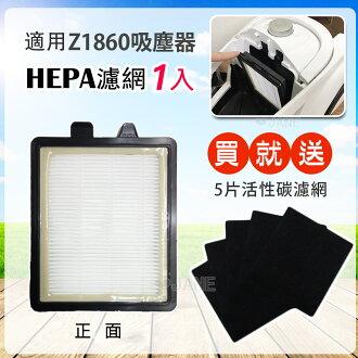 HEPA濾心(一片裝) 適用伊萊克斯Z1860吸塵器 送5片活性碳濾網