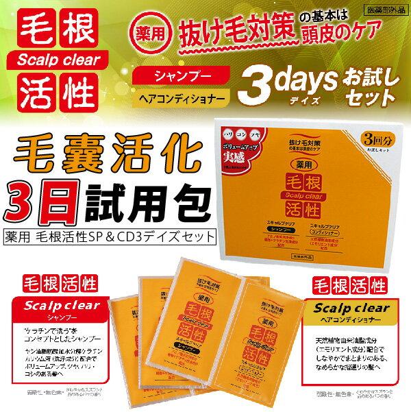 日本【純藥】毛囊活化(毛根活性)3日試用包