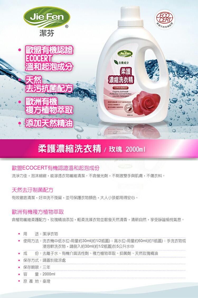『121婦嬰用品館』潔芬 柔護濃縮洗衣精-2000ml(玫瑰) 1