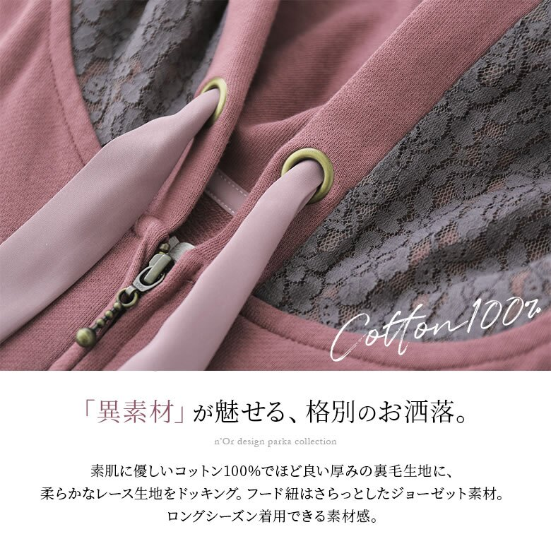 日本osharewalker  /  n'Or 蕾絲拼接休閒連帽外套  /  hen0183  /  日本必買 日本樂天代購  /  件件含運 3