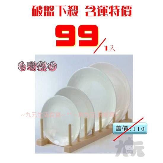 【九元生活百貨】聯府 D308 京都插盤架(8格) 餐盤架/99含運