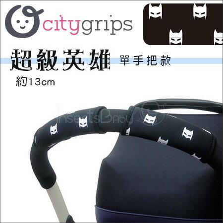 ✿蟲寶寶✿【美國City Grips】多用途推車手把保護套/單手把手把套-超級英雄 / 適用yoyo推車