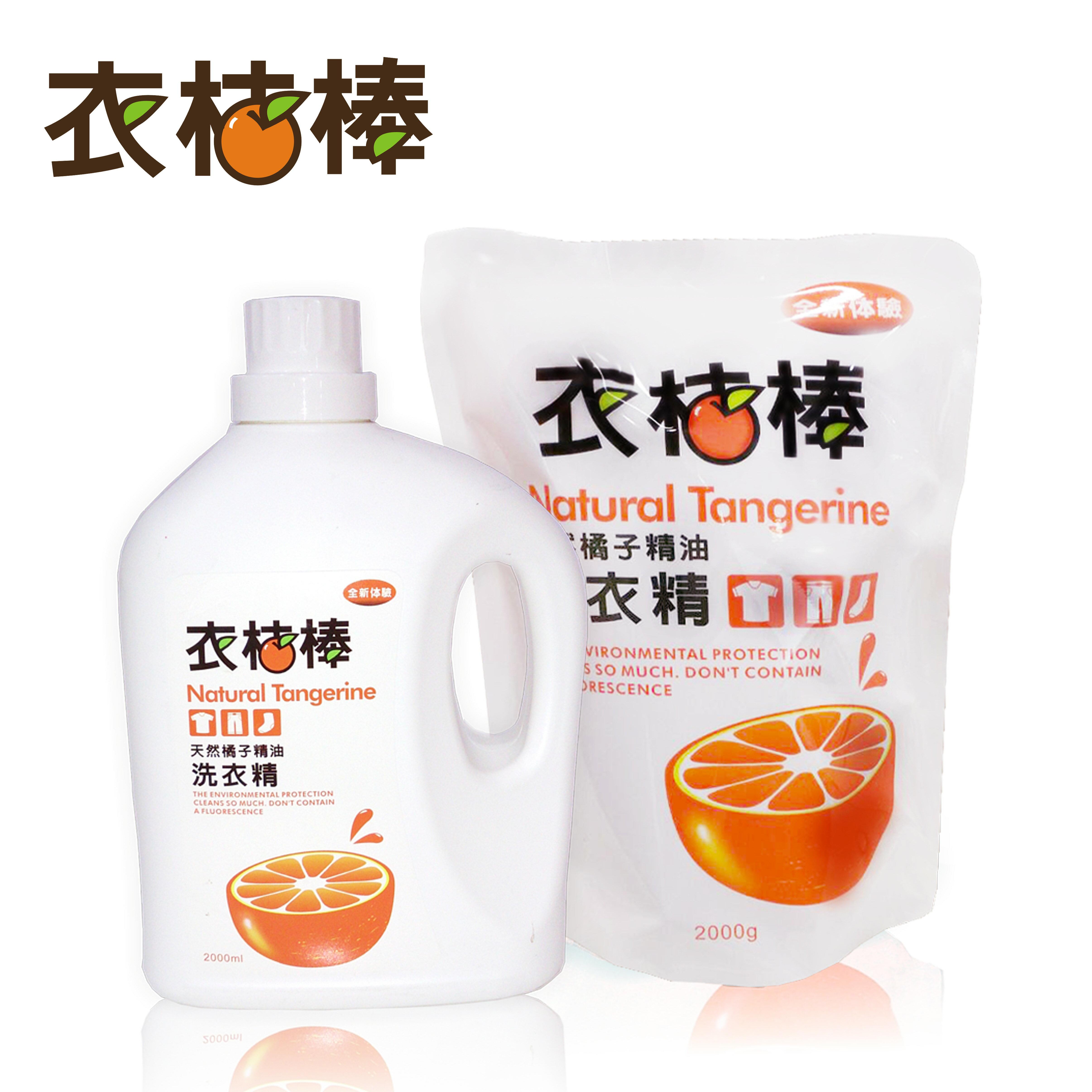 【衣桔棒】天然冷壓橘油洗衣精5入小資家庭組