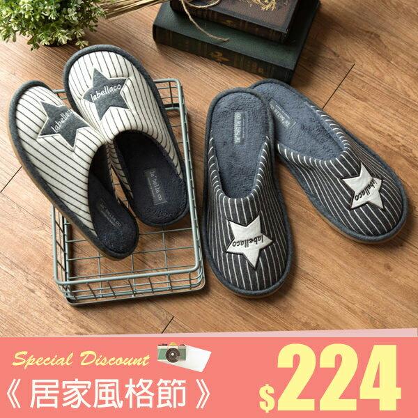 環保拖鞋  室內拖鞋 星星柔軟包頭拖鞋 完美主義~A0008~
