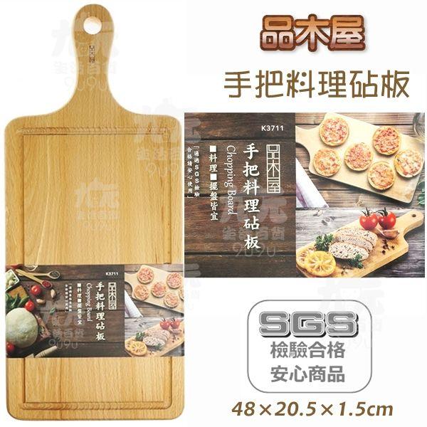 【九元生活百貨】品木屋 手把料理砧板 料理板 切菜板 原木砧板