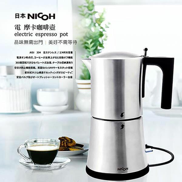 【日本NICOH】電摩卡咖啡壺3-6杯MK-06