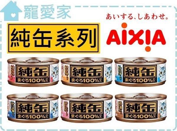 ☆寵愛家☆可超取☆日本Aixia愛喜雅純缶 .