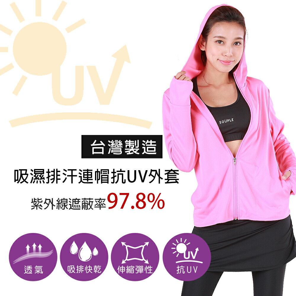 MI MI LEO台灣製 抗UV運動吸排連帽外套