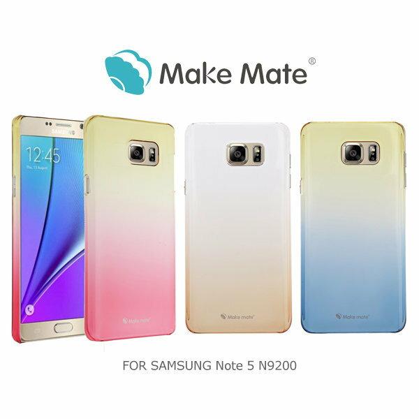 ~斯瑪鋒 ~Make Mate 貝殼美 Note 5 N9200  N9208 漸層背殼