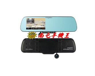 +南屯手機王+TRYWIN 3DX mirror行車導航智慧魔鏡【宅配免運費】