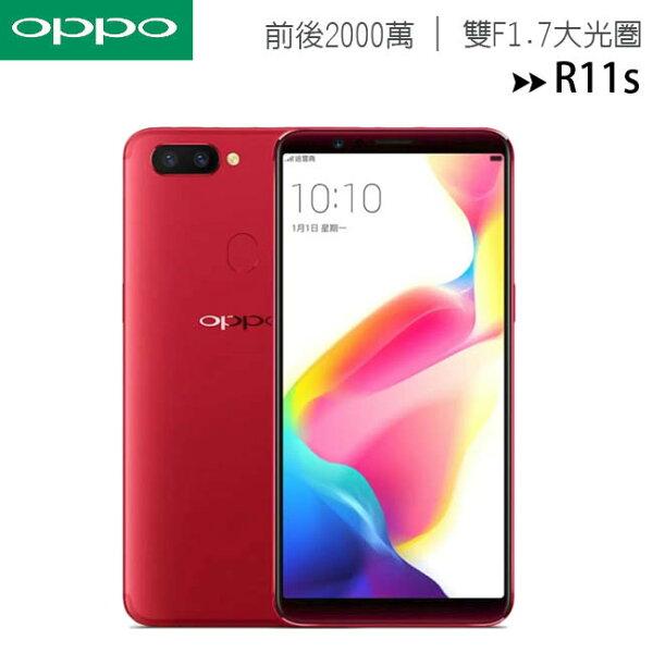 【紅色限定版】OPPOR11s(4GB64GB)6.01吋八核4GLTE2000萬清晰美顏機◆送原廠皮套+OPPO冰壩杯