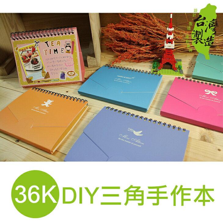 珠友 DY-36001 36K DIY三角手作本/8張