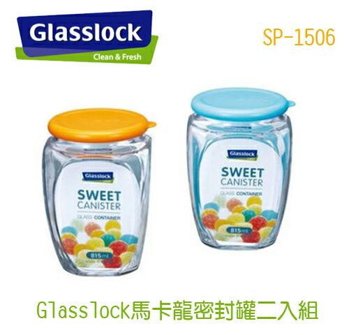【佳麗寶】-(Glasslock) 馬卡龍密封罐二入組【SP-1506】