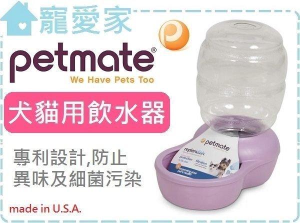 ☆寵愛家☆可超取☆美國 Petmate《Replendish系列  餵水器1.9公升(XS》犬貓用飲水器,專利設計防止異味及細菌污染