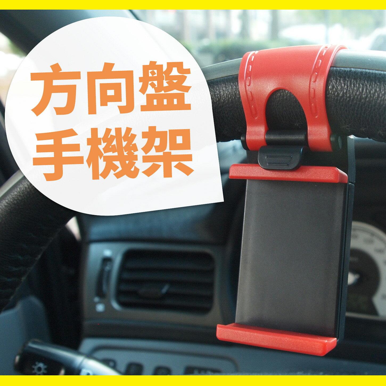 【大船回港】方向盤專用手機架