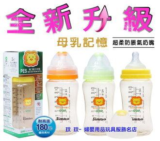 小獅王辛巴S.6862 PES寬口雙凹中奶瓶270ML ,奶嘴升級,不加價