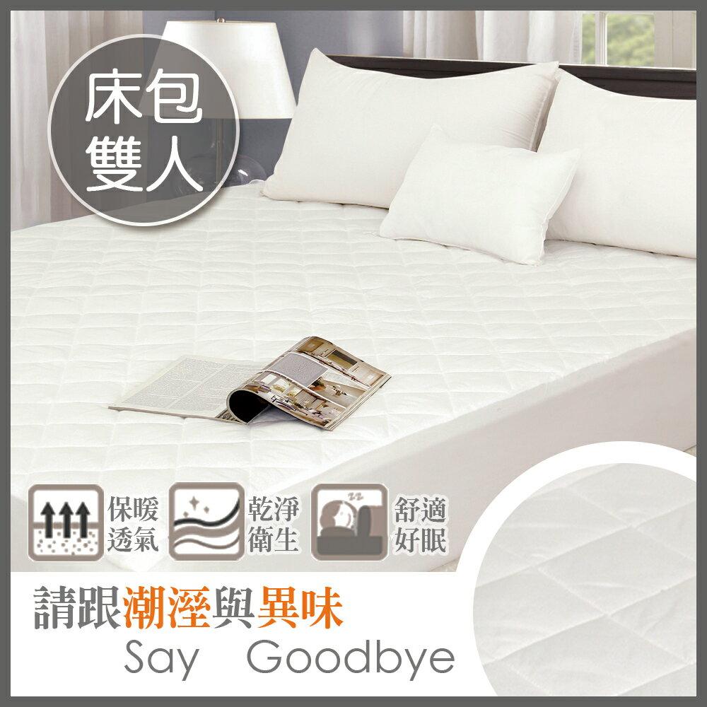 舒適透氣床包式保潔墊-雙人