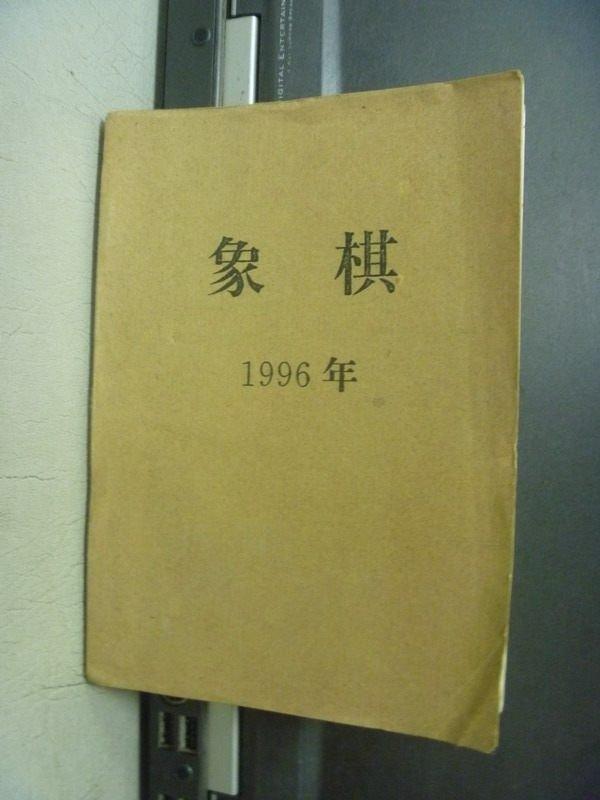 【書寶二手書T7/嗜好_KQB】象棋1996年_簡體書