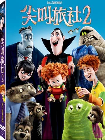 尖叫旅社2 DVD