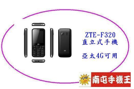 @南屯手機王@ZTE-F320 直立式手機~亞太4G可用 (宅配免運費)