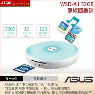 【最高可折$2600】華碩 Travelair AC 無線隨身碟 32GB (WSD-A1)【免運‧可超取】【單支】