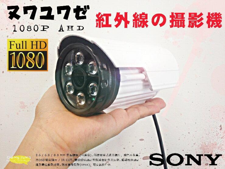 ►高雄/台南/屏東監視器 ◄AHD 1080P 200萬 6顆陣列式LED 監視器 攝影機 日夜兩用夜視型紅外線攝影機 監視系統