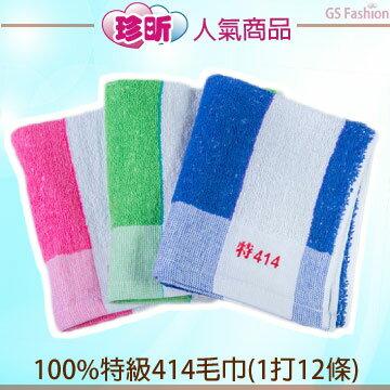 珍昕生活網:【珍昕】100%特級414毛巾(1打12條)免運
