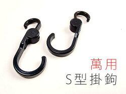 BO雜貨【SV3154】日本設計 S型掛鉤 萬用掛鉤 吊衣架 掛衣架 S鉤 置物架 行李 收納 車用