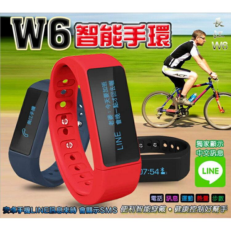 智慧手環 藍芽手環 LINE 時間 訊息顯示 運動手環 藍牙手環智能手環 勝小米手環 智慧手錶 藍芽手錶 藍牙手錶 W6