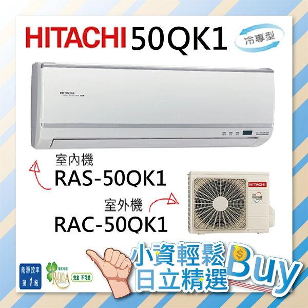 日立HITACHI分離式變頻冷氣2噸6-8坪【0利率+超值禮+結帳再折+安裝】RACS-50QK1