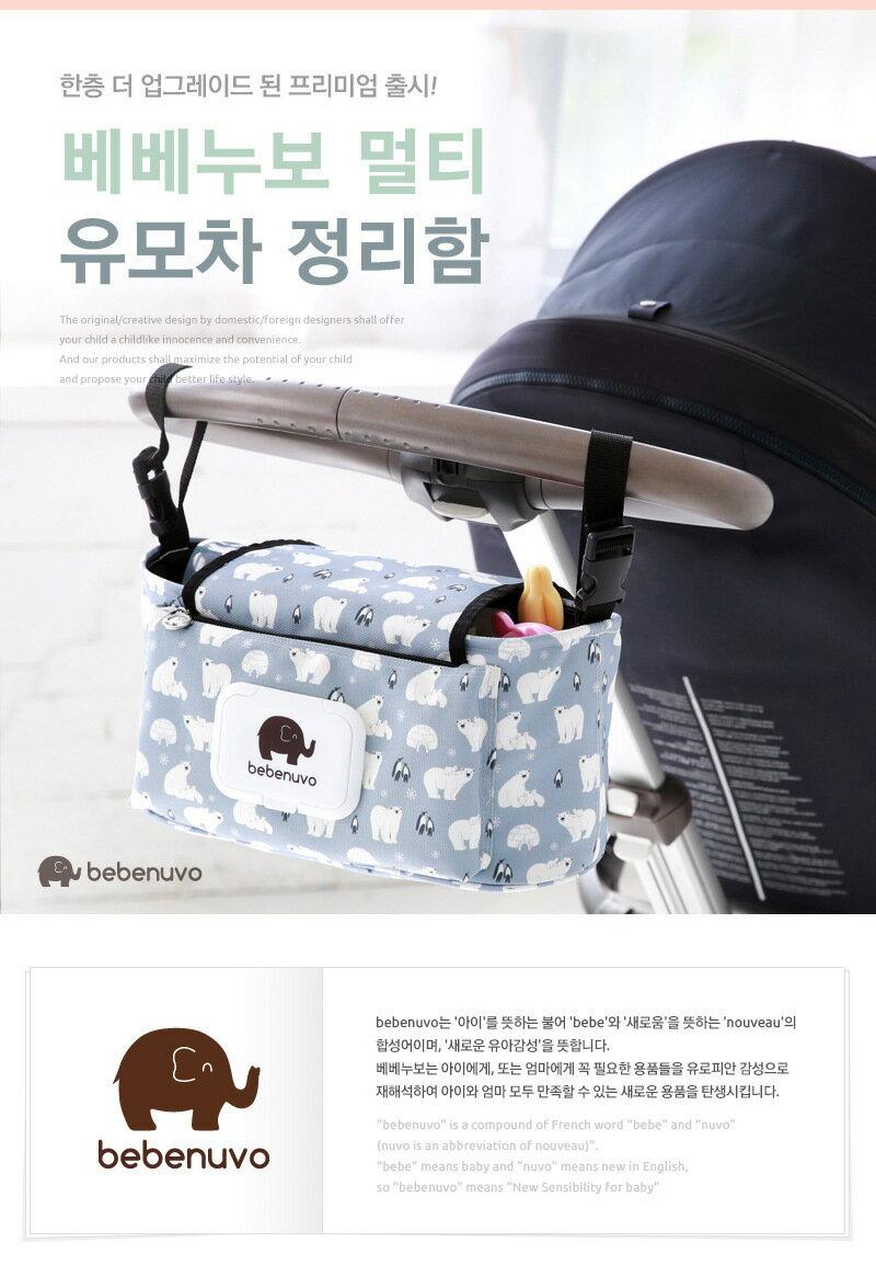 韓國 Bebenuvo 加蓋式 多功能大容量推車掛袋 濕紙巾專用開口 媽媽包 推車包 收納袋 收納包