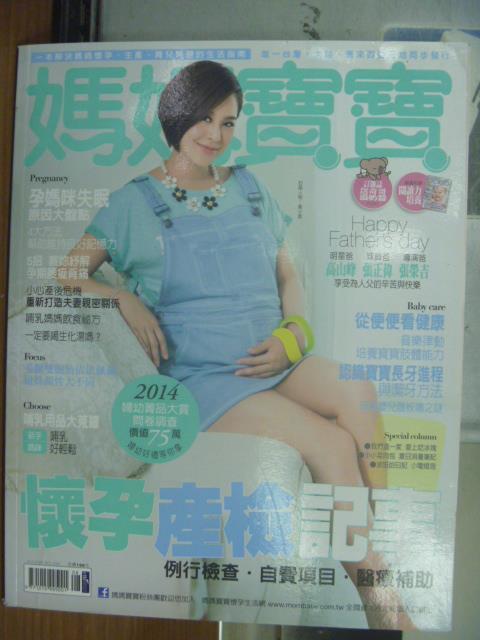 【書寶二手書T1/保健_PCR】媽媽寶寶_2014/8_第330期_懷孕產檢記事等